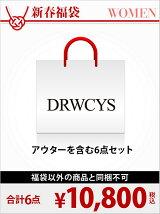 [2017新春福袋] 福袋 DRWCYS