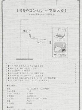 Afternoon Tea フラワー柄スティック型加湿器 アフタヌーンティー・リビング 生活雑貨