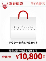 [2017新春福袋] EC限定福袋 Ray Cassin