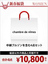[2017新春福袋] NIMES