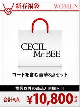 [2017新春福袋] CECIL McBEE
