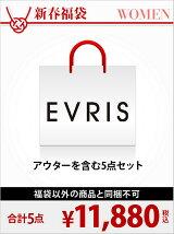 [2017新春福袋] EVRIS