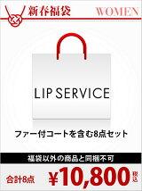 [2017新春福袋] 福袋 LIP SERVICE
