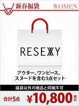 [2017新春福袋] HAPPYBAG Resexxy