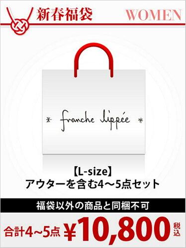 franche lippee [2017新春福袋] 福袋 lippee L-size / 1月1日から順次お届け フランシュリッペ...