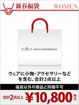 [2017新春福袋] HAPPY BAG 1万円(ウェア・小物) GRACE CONTINENTAL