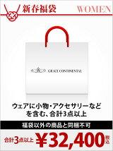[2017新春福袋] HAPPY BAG 3万円(ウェア・小物) GRACE CONTINENTAL