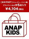 ANAP キッズ キッズ&ベビー アナップ ANAP KIDSANAP KIDS 【2015新春福袋】ANAP KIDS HAPPYBAG...