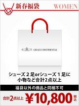 [2017新春福袋] HAPPY BAG 1万円(靴・小物) GRACE CONTINENTAL