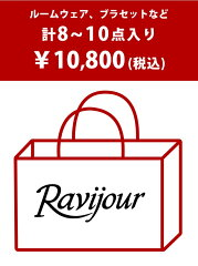 Ravijour レディース シーズンアイテム ラヴィジュールRavijour 【2015新春福袋】Ravijour ブラ...