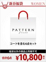 [2017新春福袋] 1万円福袋 PATTERN fiona