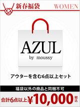[2017新春福袋] LADYS I AZUL by moussy