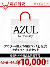 [2017新春福袋] LADYS II AZUL by moussy
