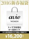 【rba_hw】avie レディース その他 アビィ【送料無料】avie 【2016新春福袋】avie アビィ