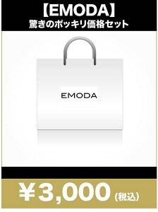 EMODA レディース シーズンアイテム エモダEMODA 【2015新春福袋】EMODA 2015 HAPPY BAG エモダ