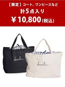 dazzlin 【2015新春福袋】dazzlin ダズリン