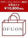 OFUON レディース シーズンアイテム オフオンOFUON 【2015新春福袋】OFUON 10,000福袋 オフオン