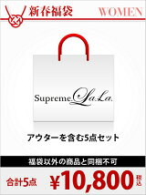 [2017新春福袋]福袋 Supreme.La.La.