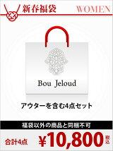 [2017新春福袋]福袋 Bou Jeloud