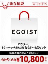[2017新春福袋]EGOIST