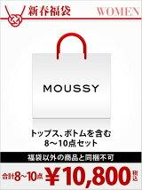 [2017新春福袋] 2017SS FUKUBUKURO MOUSSY