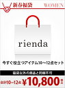 rieda [2017新春福袋] rienda / 1月1日から順次お届け リエンダ【送料無料】
