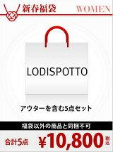 [2017新春福袋]福袋 LODISPOTTO【web限定】