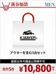 KRIFFMAYER[2017新春福袋]メンズ福袋KRIFFMAYERクリフメイヤー【先行予約】*【送料無料】