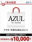 AZULbymoussy[2017新春福袋]MENSAZULbymoussyアズールバイマウジー【先行予約】*【送料無料】
