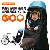 送料無料子供乗せ自転車チャイルドシートシートカバーオールシーズン使えるレインカバー後ろ用防寒花粉日よけ熱中症対策