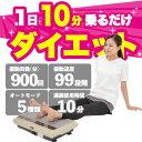 【STYLISH JAPAN 公式】 振動マシン ダイエット ブルブル スリミング 振動 ステッパー 筋トレ 室内 フィットネス 静音 シェイカー式 振動速度 99段階 スマート 【ssmt1152】 スタイリッシュジャパン 2