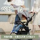 送料無料 ベビーカー バギー 新生児 0ヶ月対応アンジュマリスィウ ベビーカー AMBC-1251 B型0ヶ月から36ヶ月頃まで使えるフラット 赤ちゃん 昼寝 散歩 ベビーカー セカンド