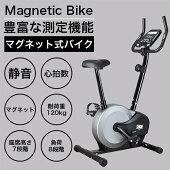 エスティージェスピンバイクSTJspinbike丈夫安定超静音耐荷重250kgフィットネスバイク有酸素運動ダイエット