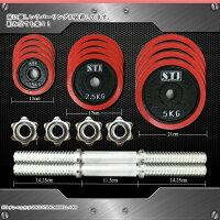 STJダンベル40KGセット片手20KG×2フラットベントシットアップベンチダンベルトレーニング筋トレ腹筋有酸素運動ダイエット