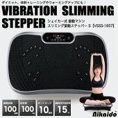 スリミング振動ステッパースマート脂肪燃焼エクスサイズ有酸素運動ダイエットブルブル振動マシンぶるぶるフィットネス耳石