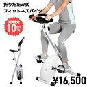 【お買い物マラソン セール★10%OFF】 フィットネスバイク エアロ フィットネス バイク 室内運...