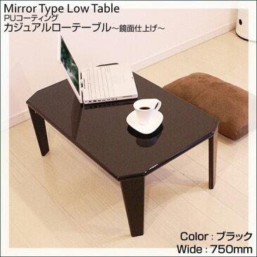 リビングテーブル センターテーブル 鏡面仕上げ折りたたみテーブル コーヒーテーブル完成品 ブラック色 幅75cm×奥行50cm