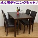 ★ダイニングセット 食卓テーブル セット 木製 5点★☆ダイニングテーブルセット ダイニン...