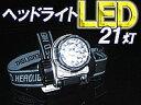 防水ヘッドライト・登山用LEDヘッドライト≪とっても明るく長寿命・高輝度LED21灯≫★登山用LED...