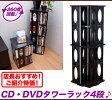 CDラック 大容量 回転 DVDラック 4段 スリム 収納家具,CD DVD ラック ゲームソフト 収納ケース 収納家具 タワーラック,ブラック 360度回転