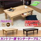 センターテーブル高級感引き出し天然木製ダークブラウン,リビングテーブルローテーブル100cm木製引き出し和室,コーヒーテーブルナチュラルカントリー調幅100cm