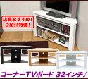 TVボードコーナーTV台32インチローボードAVボードテレビ台コーナー三角激安32型ローボードテレビボード白ホワイトナチュラルブラウン