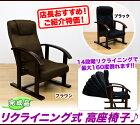 リクライニングチェアーリラックスチェア座椅子リクライニングチェア高座椅子リクライニング座敷椅子完成品!メッシュ素材仕様