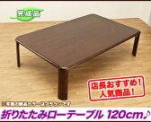 リビングテーブル 長方形 ローテーブル 折りたたみ 120,折りたたみ テーブル 木製 ちゃぶ台 120 センターテーブル,ナチュラル ブラウン 幅120cm 奥行75cm 【完成品】