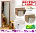 姿見鏡アンティーク調スタンドミラー壁掛け木大型鏡スタンドミラー全身鏡アンティーク調壁掛け全身ミラー飛散防止白幅60cm高さ160cm