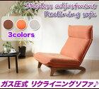 リクライニングソファーテレビチェアフロアソファリクライニングローソファ1人掛けリラックスチェアガス圧式無段階リクライニングブラウンオレンジグレー