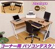 ワークデスク ネイル デスク 机 学習机 おしゃれ,パソコンデスク PCデスク L字型 コーナー シンプル,ナチュラル ウォールナット 80cm幅 70cm幅