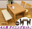 ダイニングセット 4点セット ダイニング 4人用 ベンチ 木製,ダイニングテーブルセット ベンチ 4点 食卓テーブル セット,テーブル幅115cm 奥行75cm チェア完成品 【送料無料】