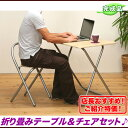 折りたたみ PCデスク チェア 簡易テーブル 軽量 アウトドア,折りたたみデスクチェアセット テーブル 80cm幅 机 椅子 セット幅80cm 奥行50cm 一人暮らし 家具 【完成品】