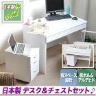 コンパクトデスク90ワークデスクデスクワゴンセット,パソコンデスク90cm幅木製省スペースおしゃれ白,白家具ホワイト奥行60cm